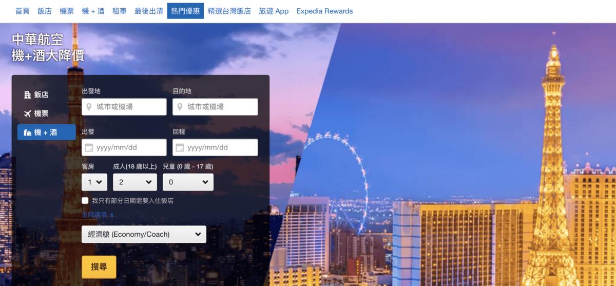 網站近期文章:寒假/賞櫻超優惠,日本線優惠旅行這樣買,也不會太貴喔~(查票:107.9.22)