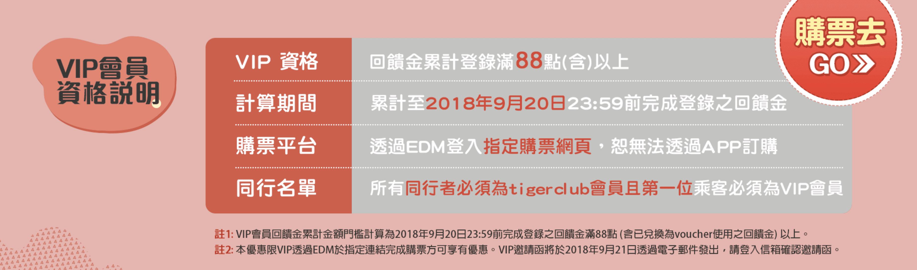 虎航49元促銷,9/25 10:00!封館大搶票,VIP資格限定~一般會員靜候9/26~
