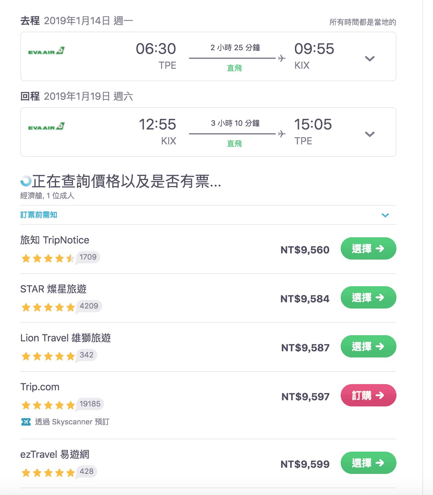 長榮航空冬季1月大阪9K優惠~票數不多囉~(查票:107.9.28)