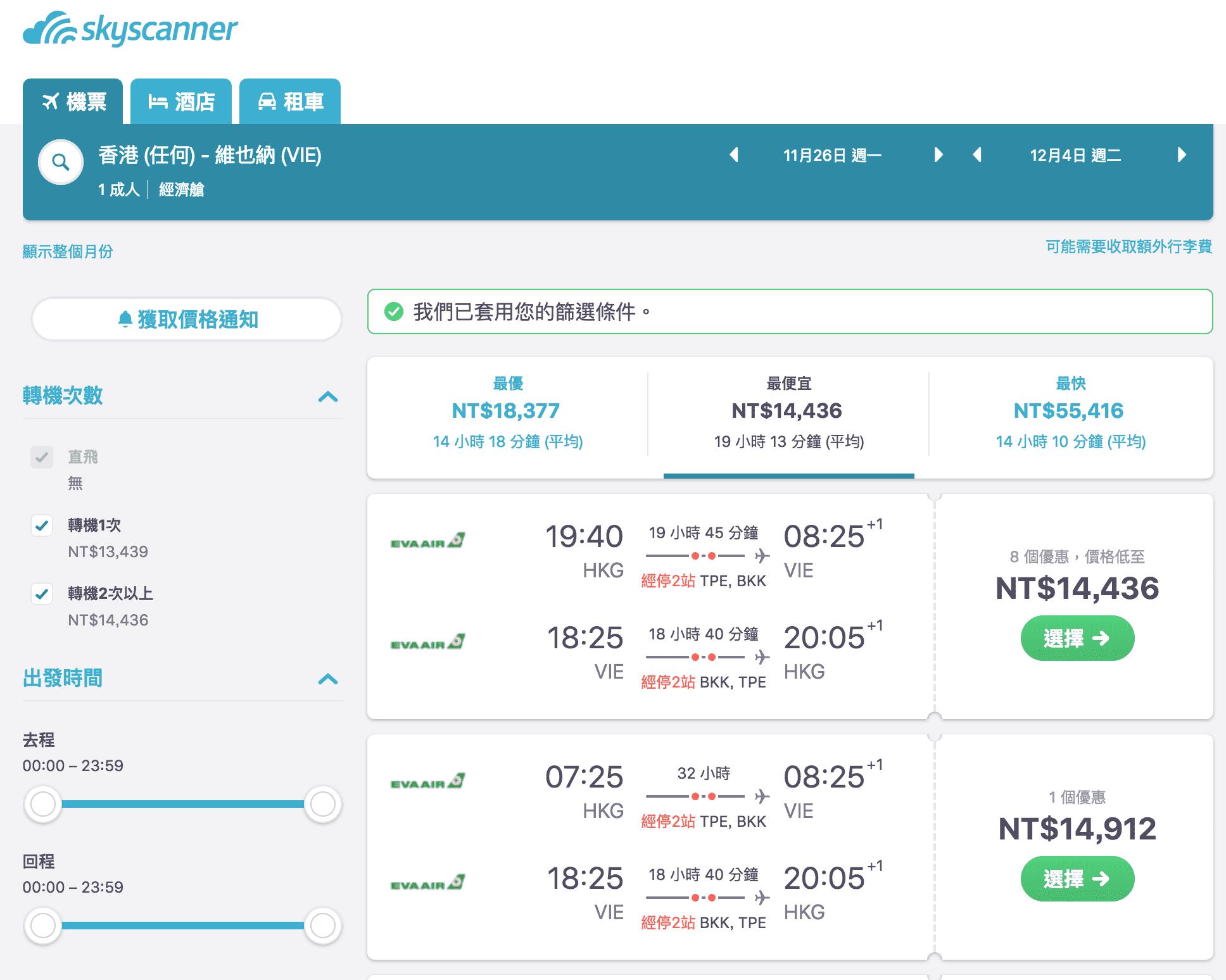 長榮外站出發、限定特價,最低14K起~11月~5月零星促銷(查價:107.9.29)