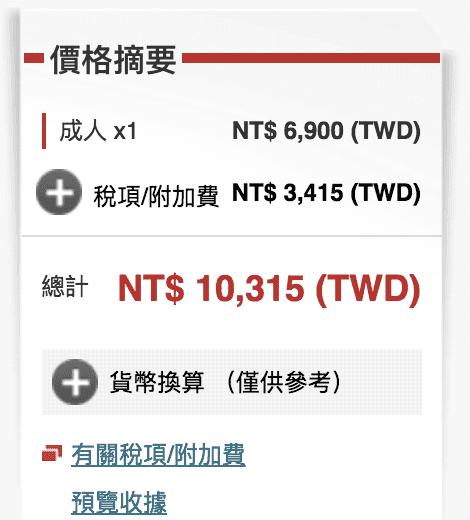 日航振興方案,大阪北海道促銷中10K可來回~史上日航低價~(查票:107.9.30)