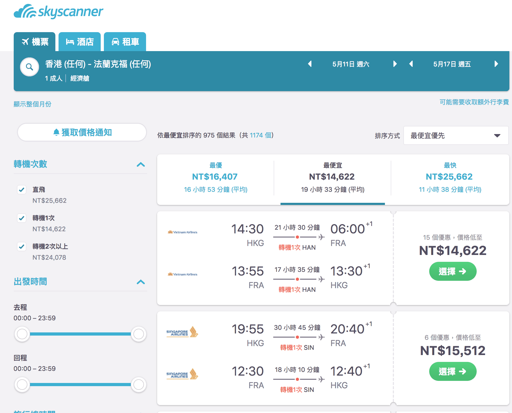 歐洲機票大亂鬥,2019的歐洲便宜機票現在買,台北暑假直飛巴黎/香港外站低至11K飛歐洲~(查票:107.10.6)