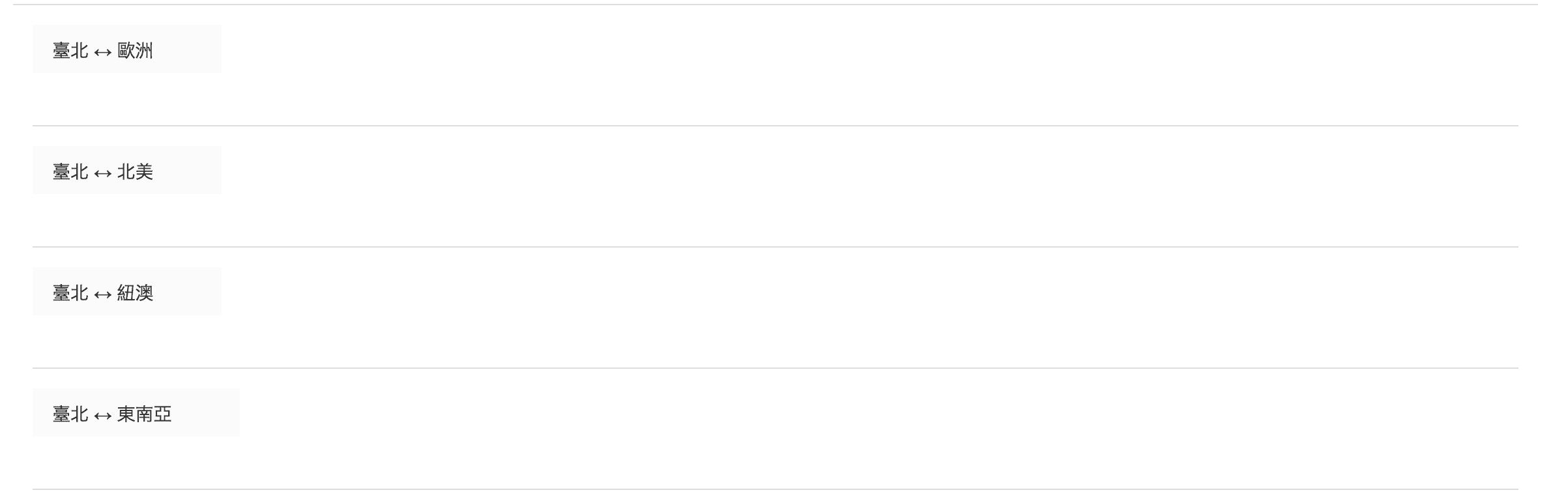 華航快閃單程特價|一生必去 跨洲跨年我最閃,2018年10月08日~2018年10月14日 ~