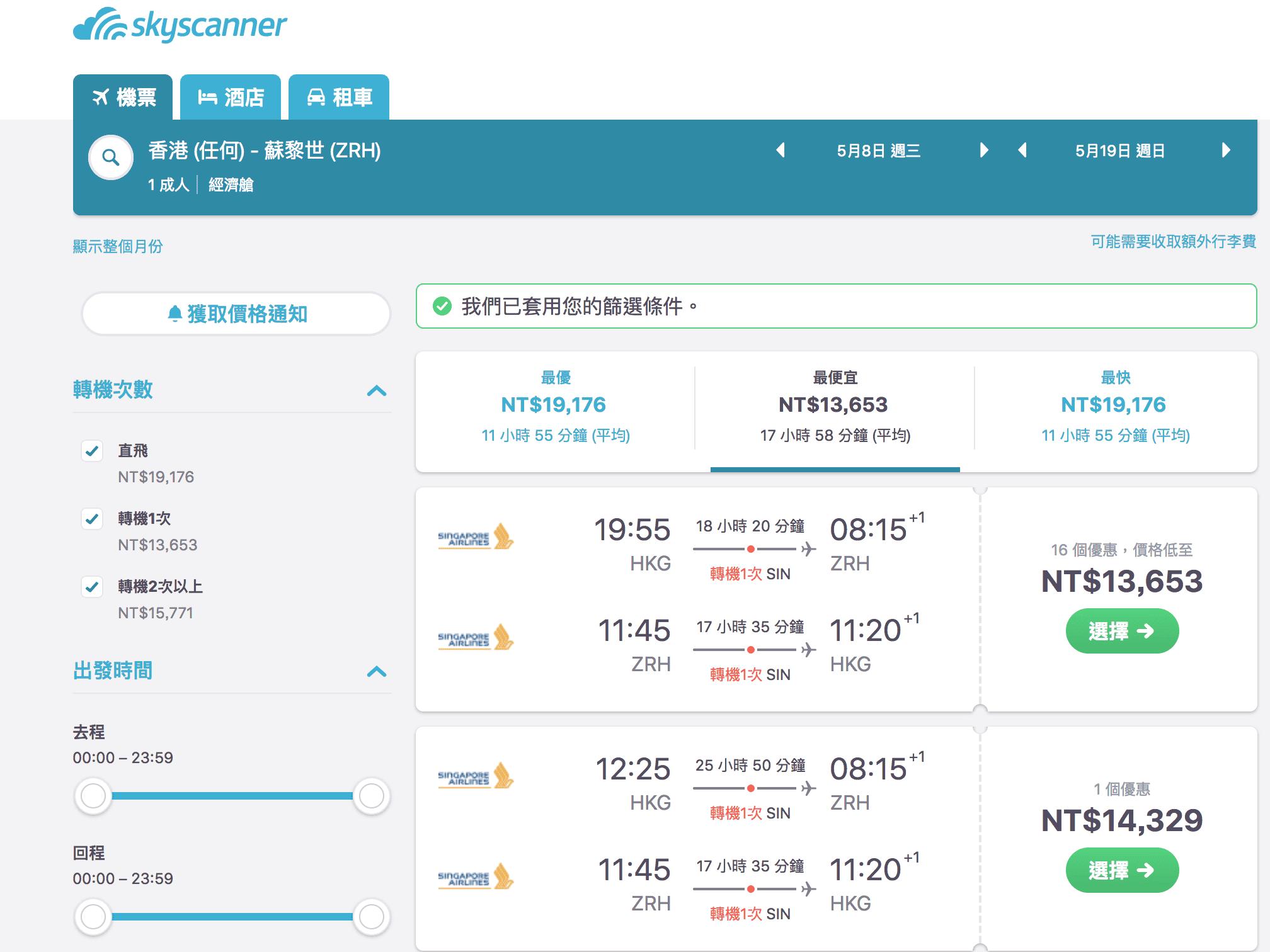 新加坡航空2~6月促銷,外站香港出發,歐洲航線最低14K起~(查票:107.10.8) @走走停停,小燈泡在旅行