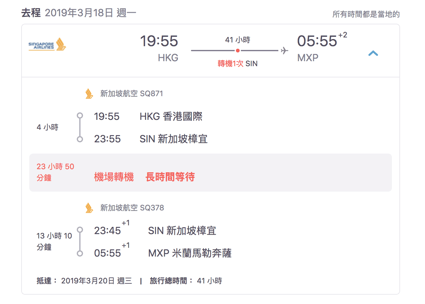新加坡航空2~6月促銷,外站香港出發,歐洲航線最低14K起~(查票:107.10.8)