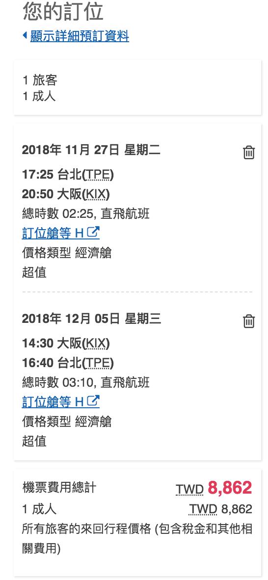 華航賞楓價格|8K送你去大阪京都看11月楓葉(查票:107.10.8)