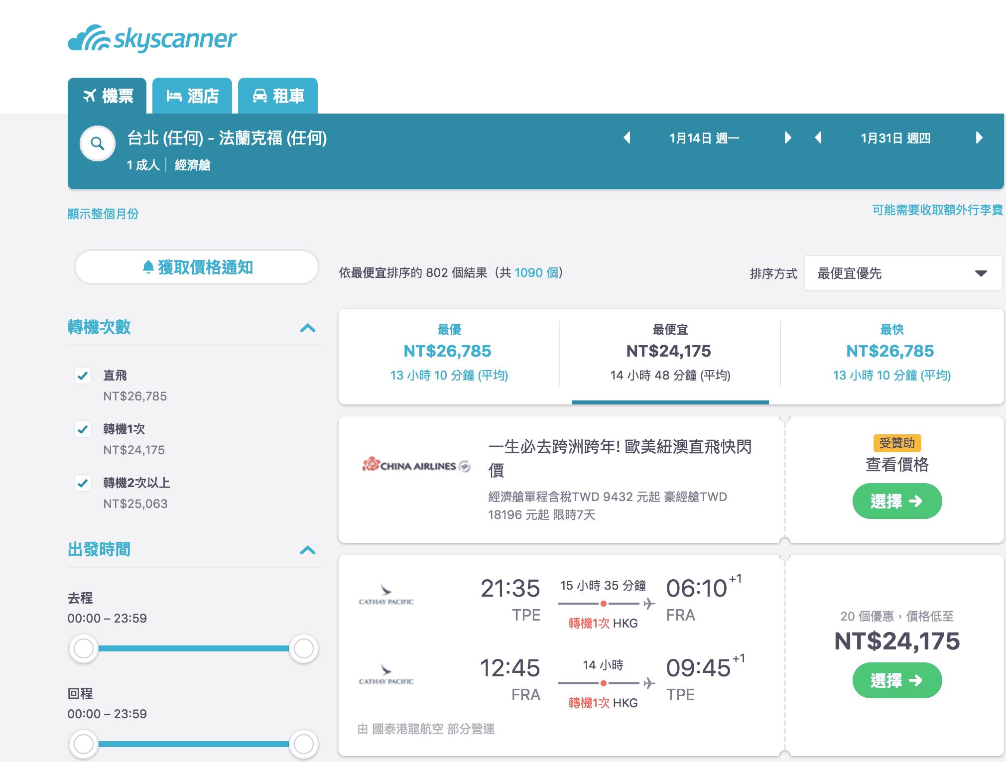 寒假出遊台北歐洲線各城市票價列表建議~阿提哈德促銷中~(查票:107.10.10)