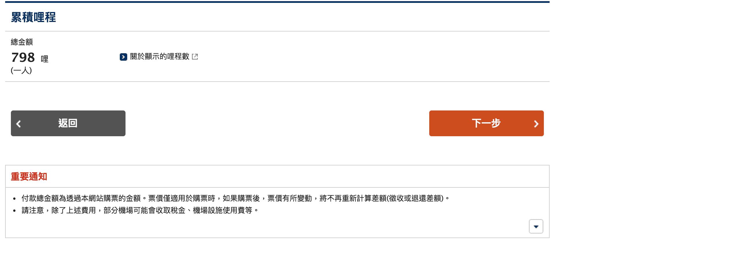ANA二月特價,台北東京來回,9K起~(107.10.11)