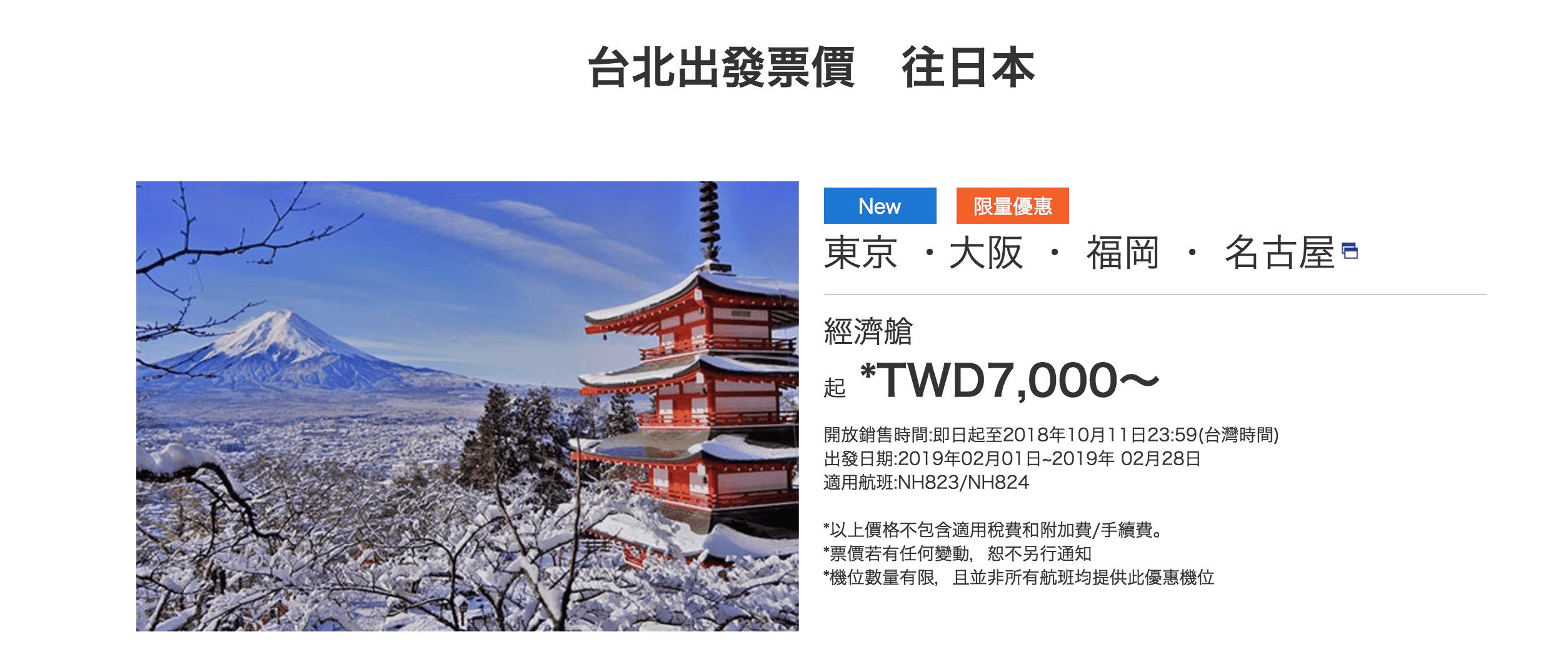 即時熱門文章:ANA二月特價,台北東京來回,9K起~(107.10.11)
