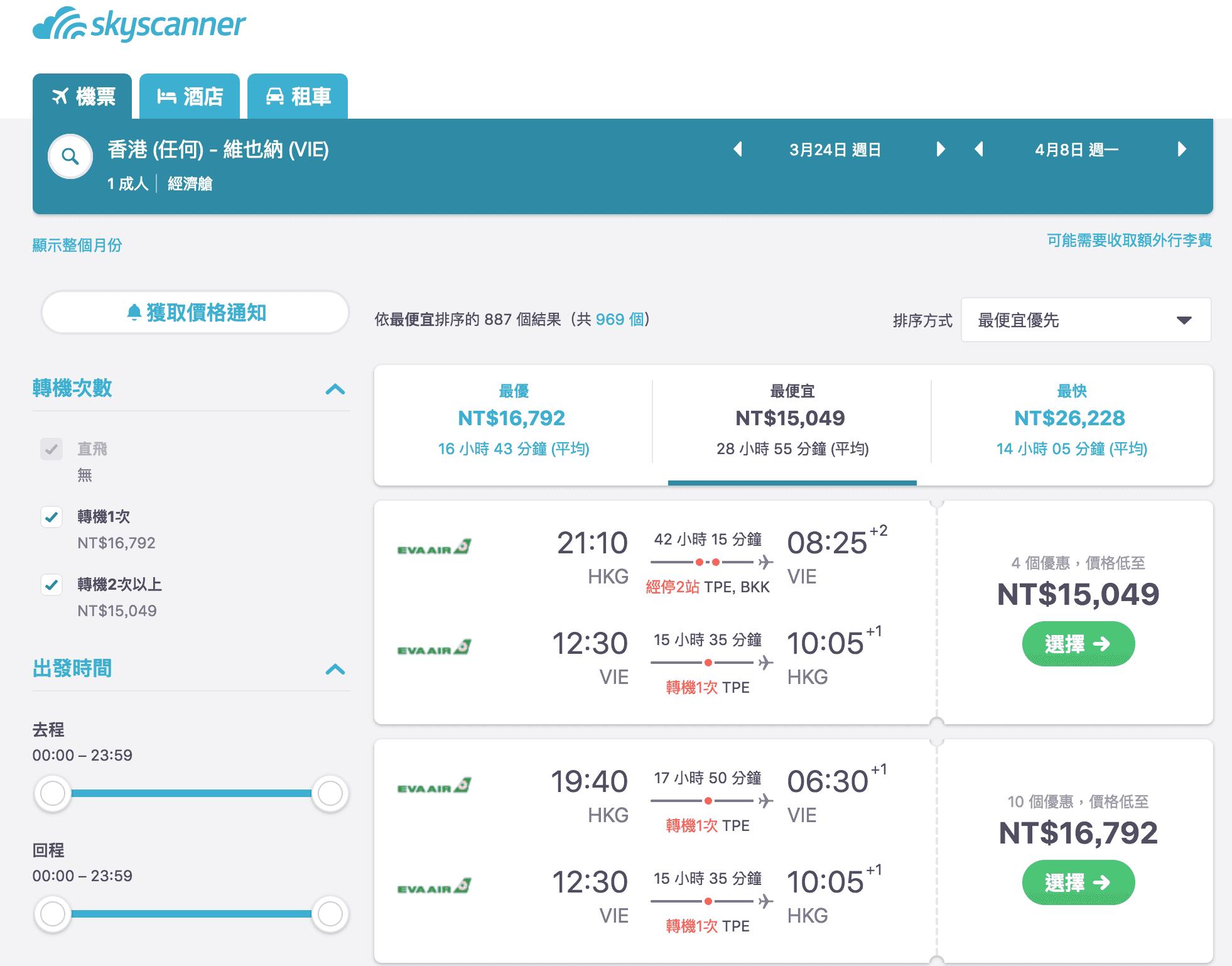 外站出發機票怎麼選?要考慮哪些事情呢?行李能直掛嗎?新航13K低價外站出發思考點參考~(查票:107.10.11)