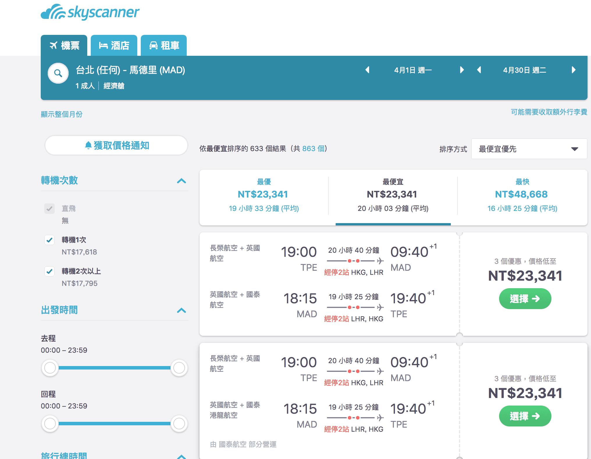 2019西班牙旅行機票購買參考,18K起英航、阿提~二~六月特價~並且比價外站的相對划算程度(查票:107.10.14)