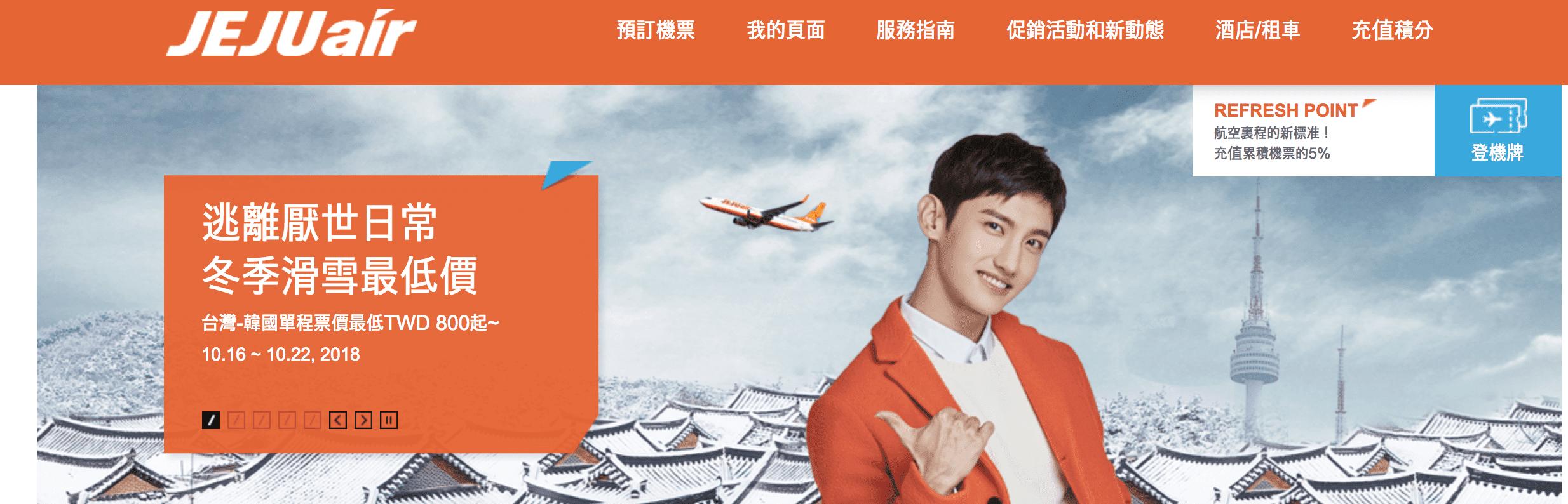 即時熱門文章:濟州航空釜山特價|最低3.8K,比搭高鐵還划算~(查票:107.10.18)