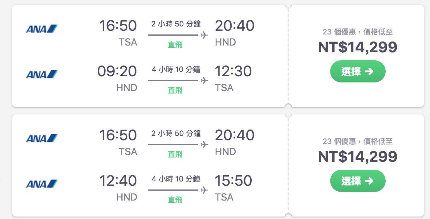 過年去日本旅行,機票會很貴嗎?(查票:107.10.21)