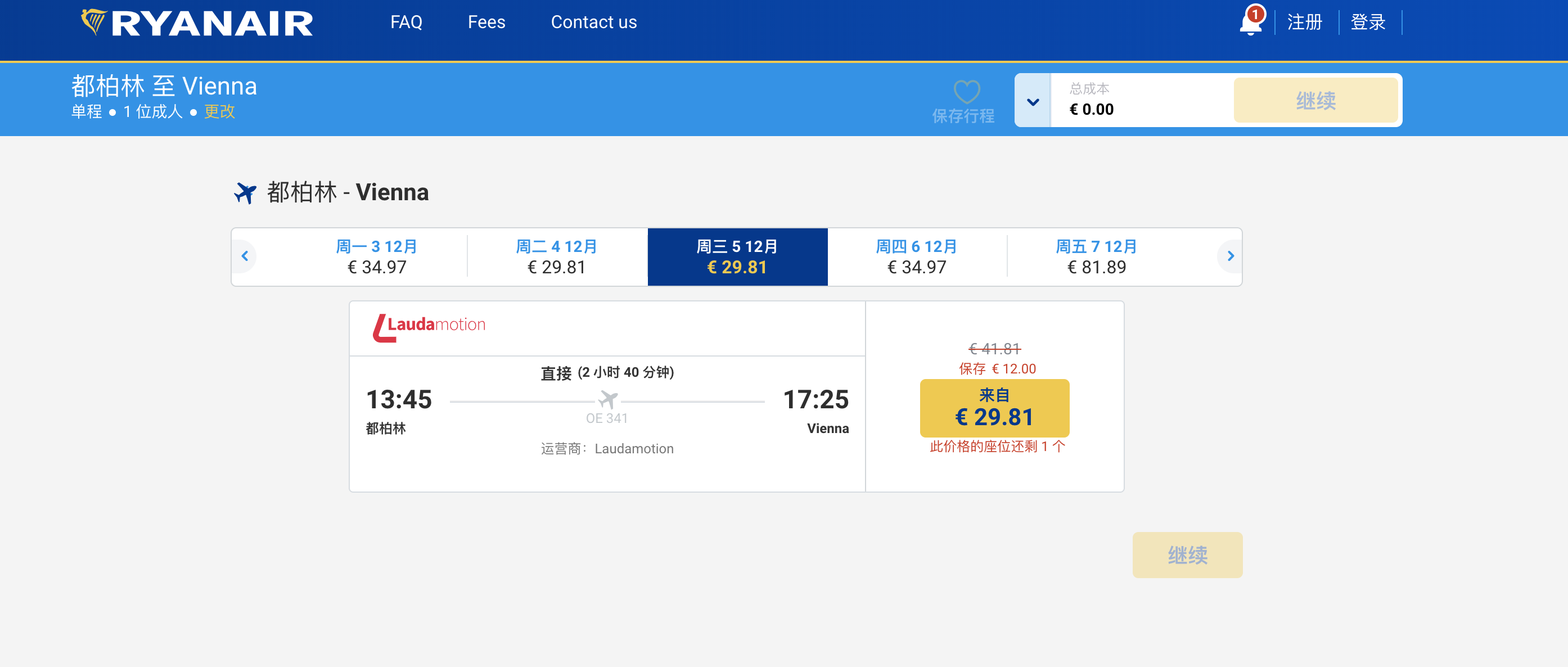 瑞安航空機票怎麼買?歐洲境內廉價航空Ryan air簡體中文購票教學步驟、注意事項與14歐促銷說明~