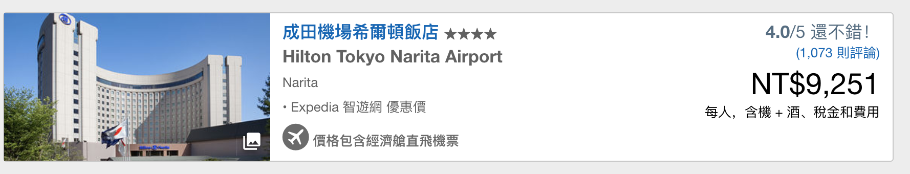 日韓機加酒,全部5K起~Expedia線上旅展,高雄台北通通有!最低機票+酒店都只要5.8K,誰說旅行很花錢?!