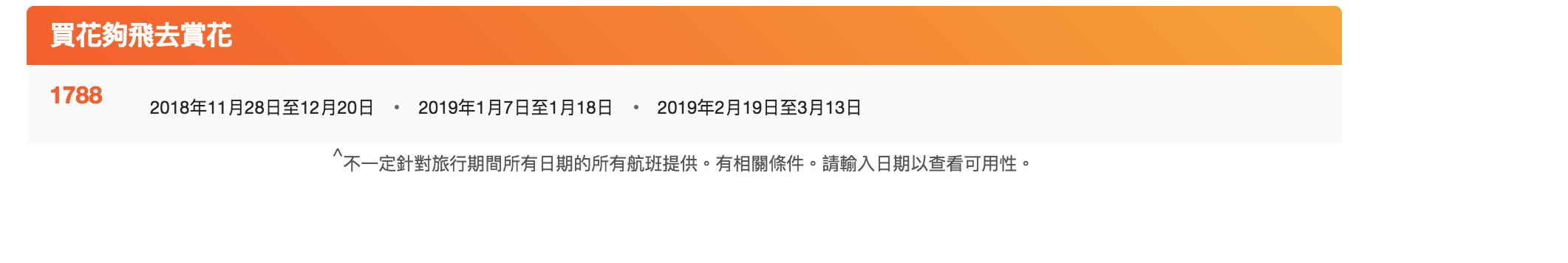 捷星促銷3月前航點促銷,大阪、新加坡、東京,限定區間、票價超低又超多~小秘招可省更多~(查票:107.10.24)