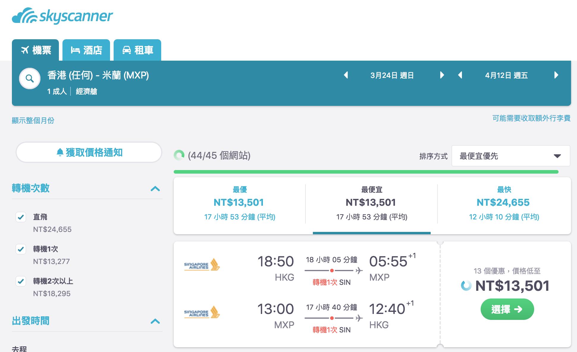 外站出發,3月低價去歐洲~最低新航13K起~(查票:107.10.29) @走走停停,小燈泡在旅行