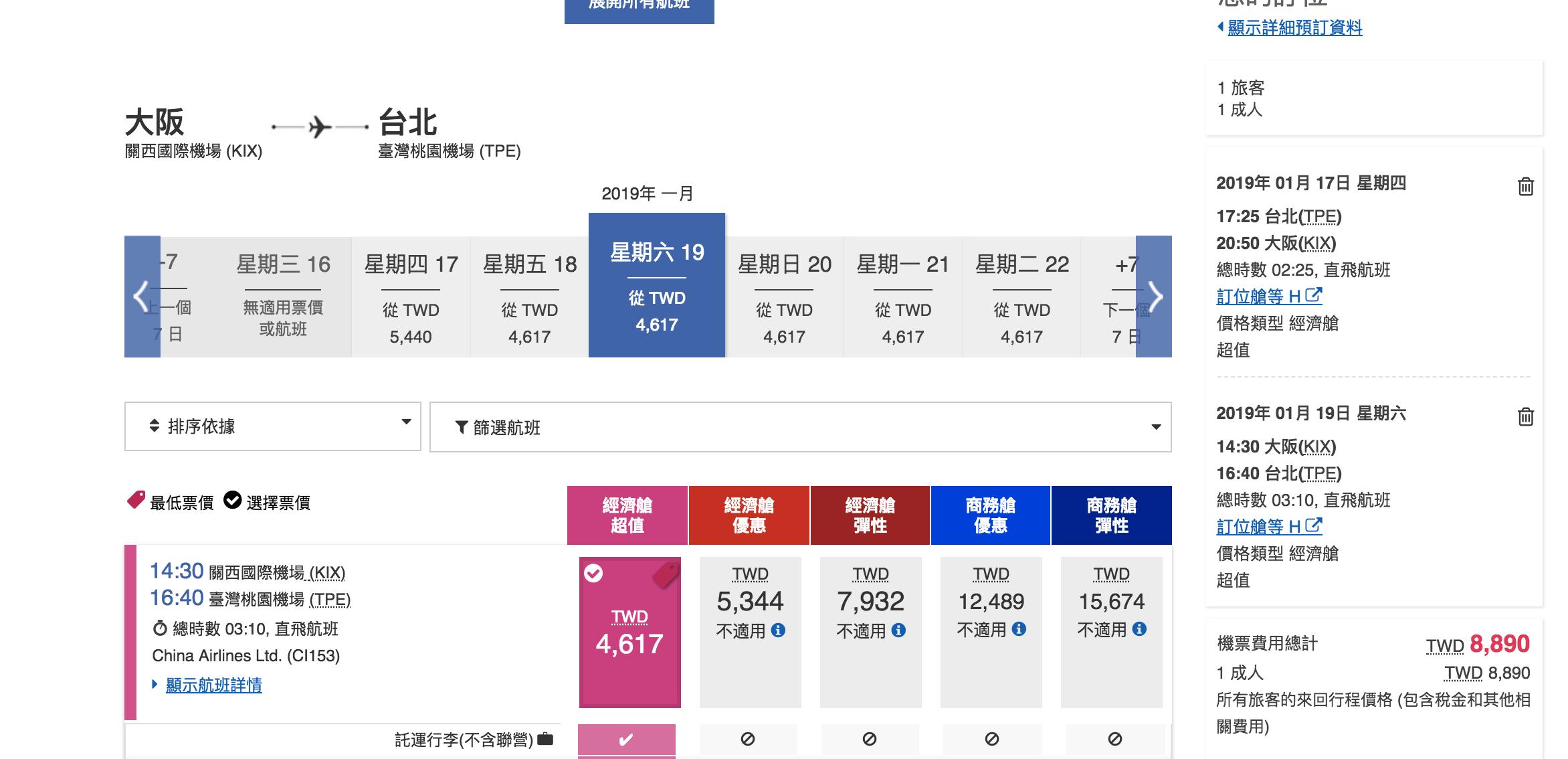 華航ITF線上旅展開跑,到底長榮強還是小花強?(查票:107.10.30)