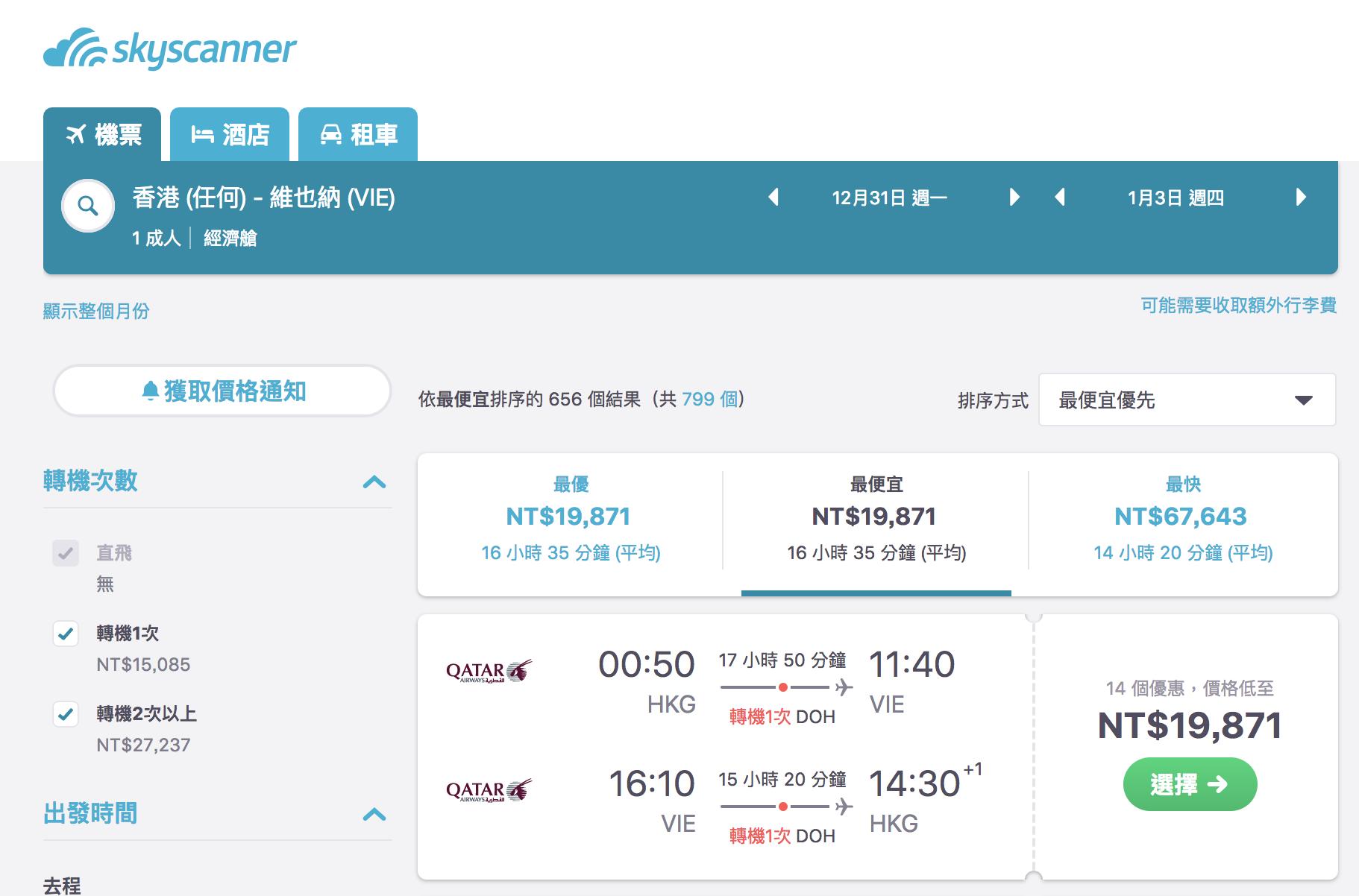 什麼時候要買外站出發機票?什麼時候買台灣出發機票?(查價:107.11.4)