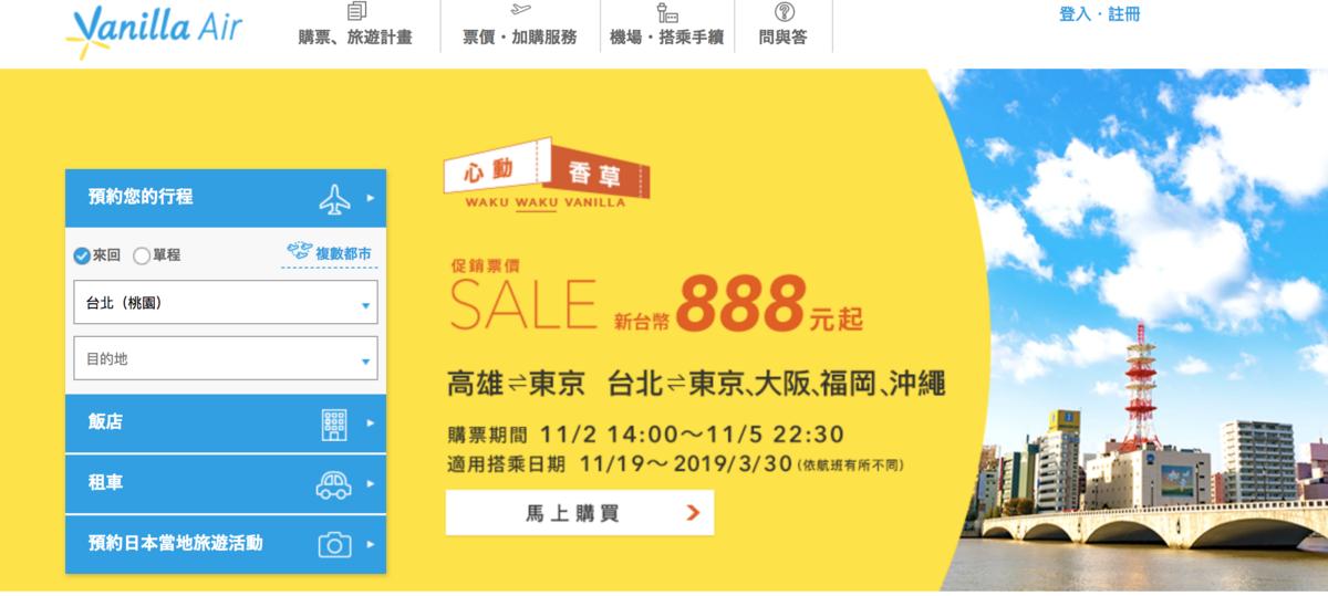 香草航空特價 3/30前都有2~4K來回票價~今天午夜截止(查票:107.11.5)
