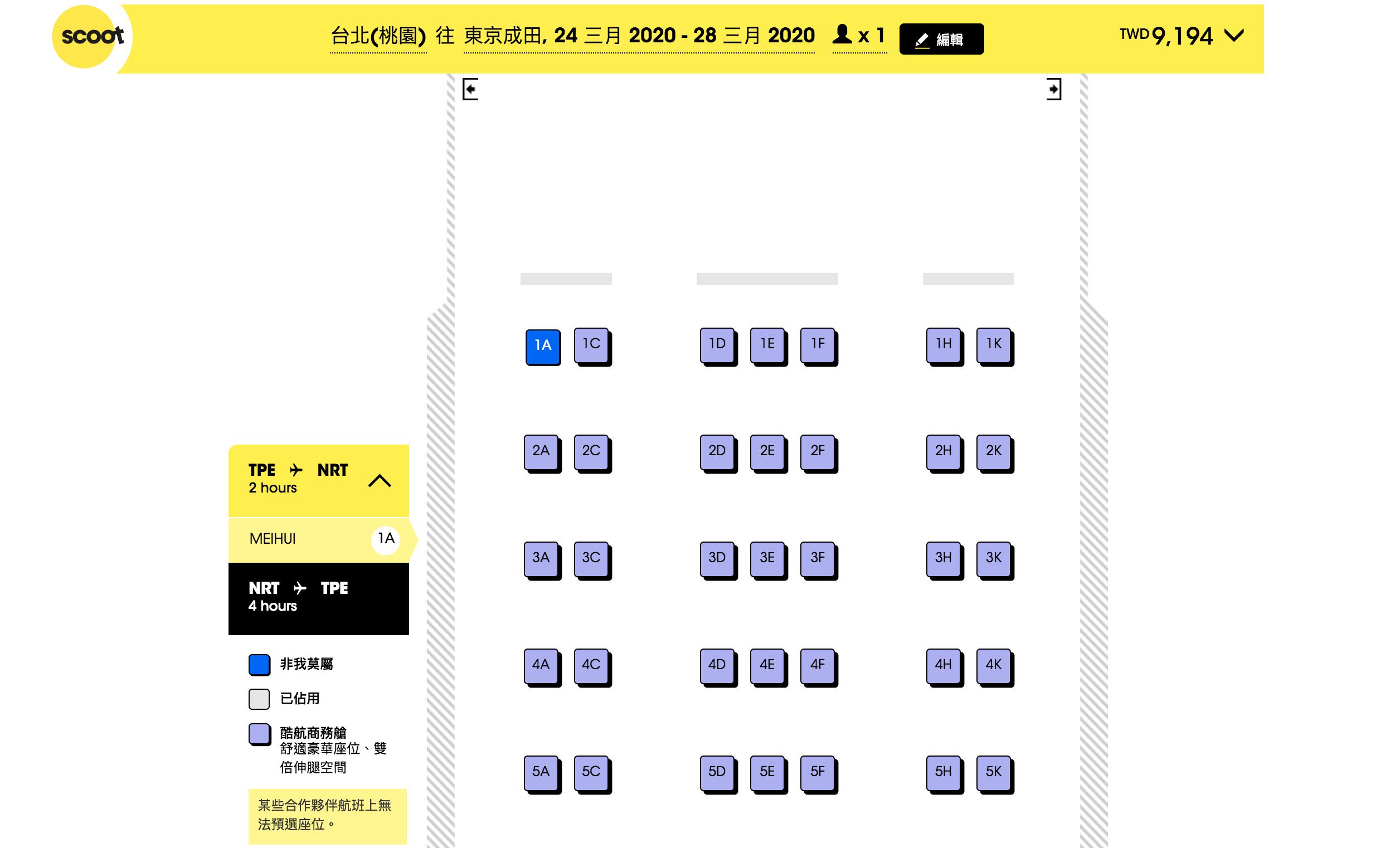 酷航開賣2019年賞楓/2020年過年/2020年賞櫻機票,商務艙比經濟艙便宜!?(查票:107.11.8)