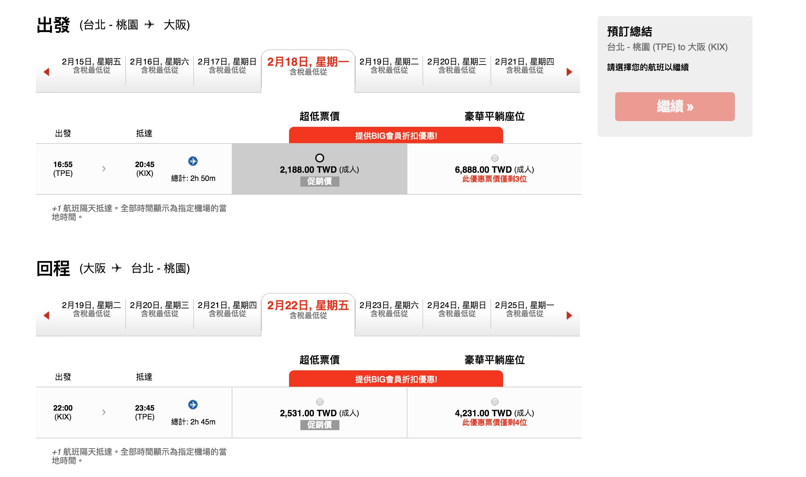 亞航促銷,吉隆坡/大阪都有Big sale會員折扣~(查票:107.11.11)