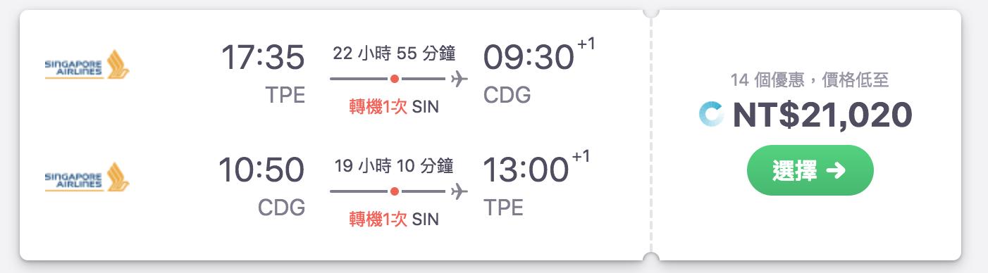 網站近期文章:新加坡航空21K飛巴黎,搭乘夢幻787-10不是問題啊~教你這樣看航班資訊~