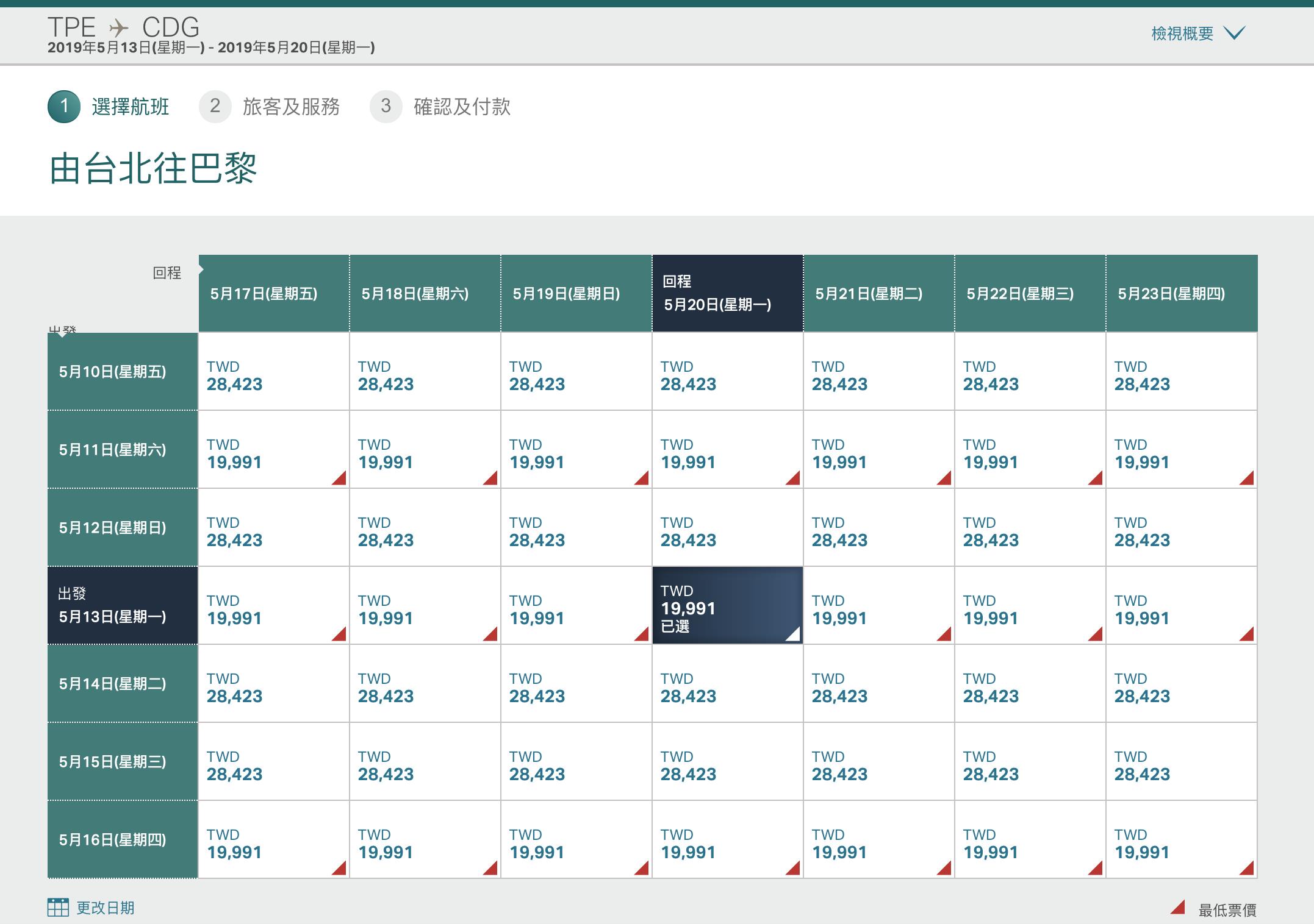 即時熱門文章:國泰夏季機票促銷,歐洲線全年除暑假最低19K起~(查票:107.11.18)