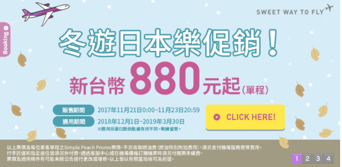 即時熱門文章:樂桃最低880促銷又來了!賞櫻、過年都還有5K票價(查票:107.11.21)