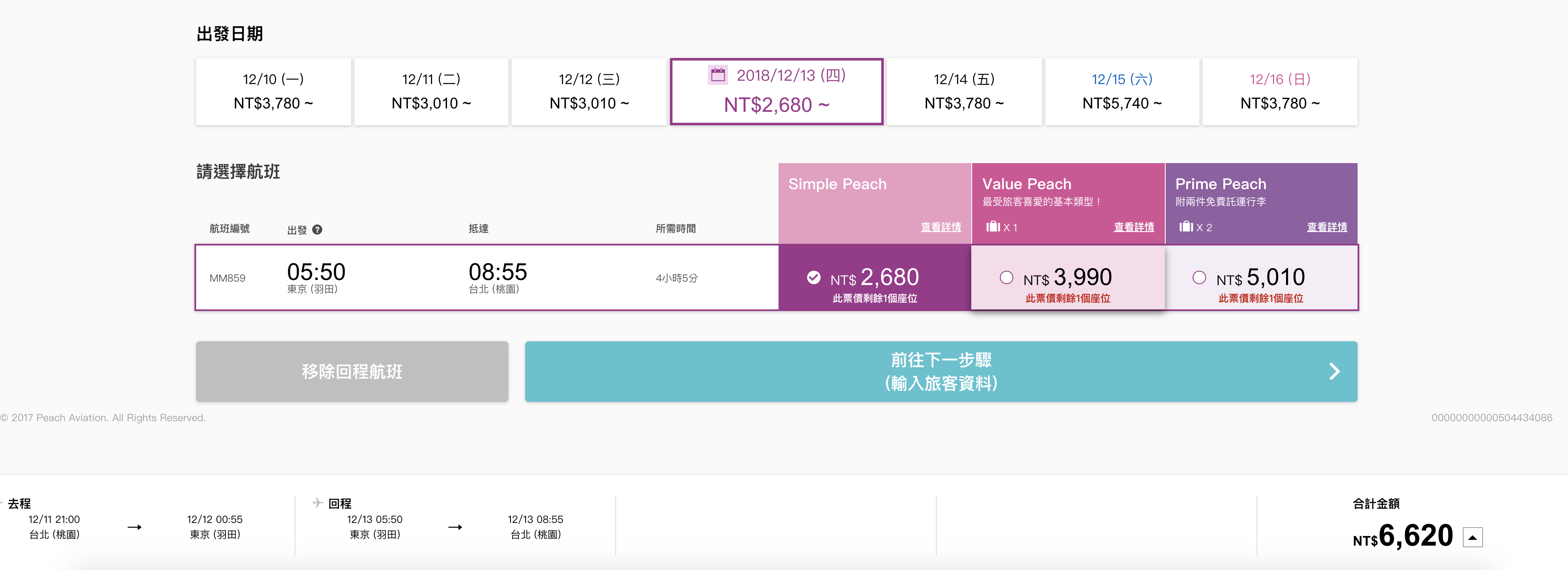樂桃最低880促銷又來了!賞櫻、過年都還有5K票價(查票:107.11.21)