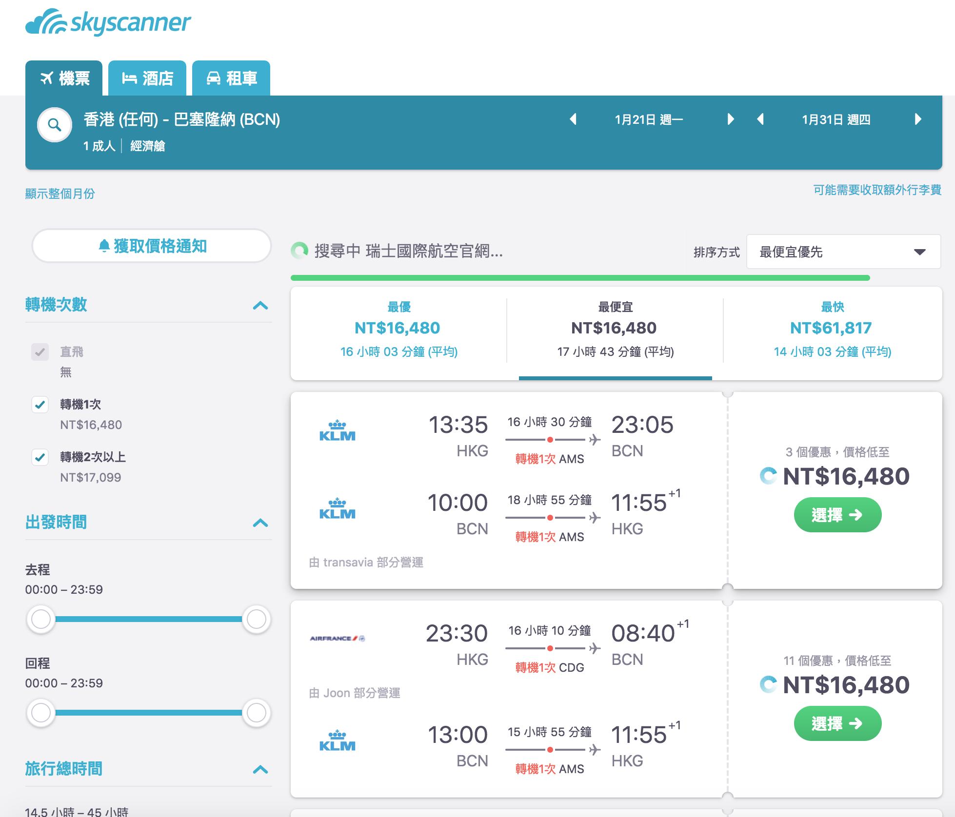 荷蘭航空/英國航空香港外站出發歐洲寒假過年特價,最低16K起飛往各大城市(查票:107.11.23)
