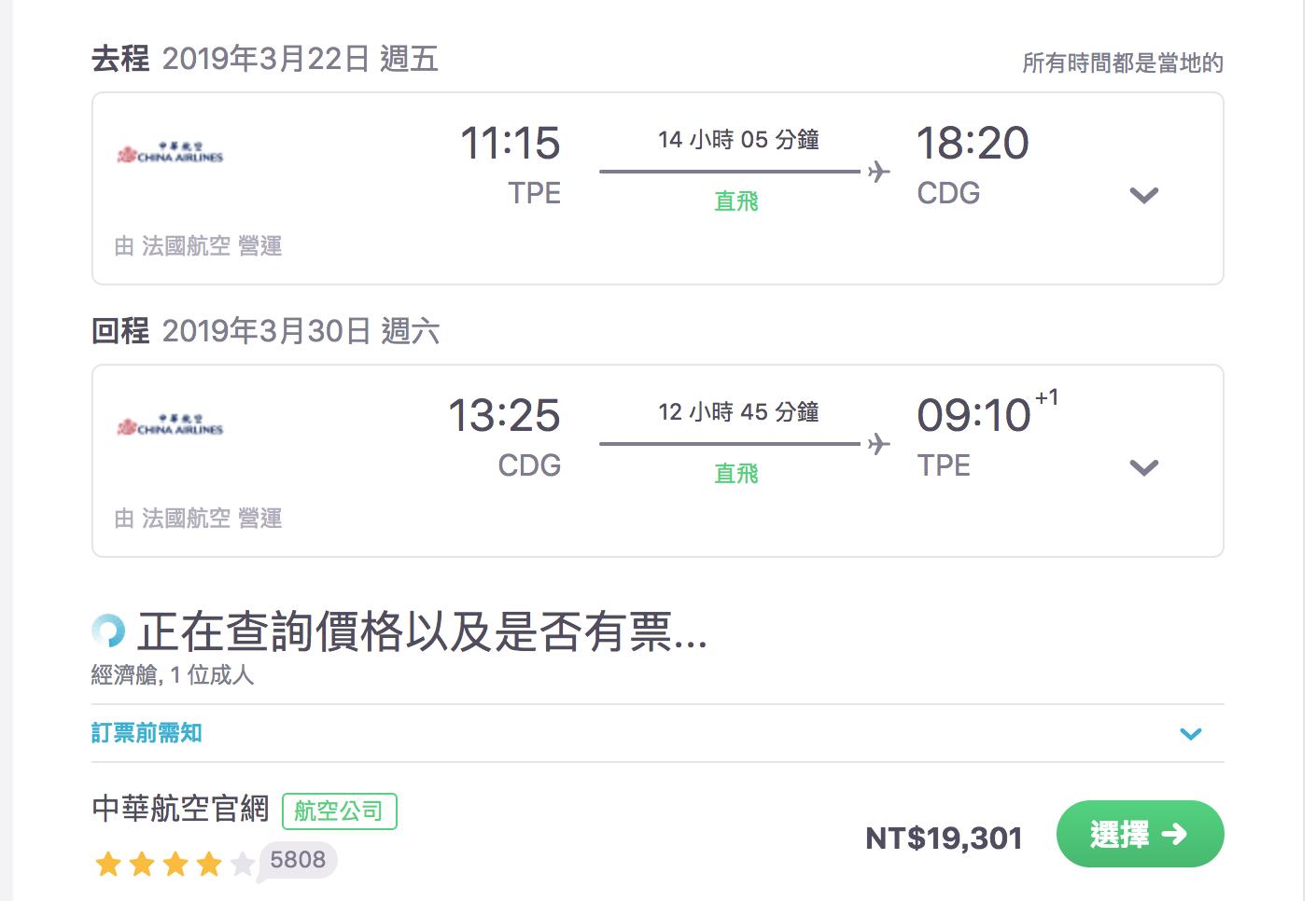 華航台北直飛巴黎,19K,驚人破表價(查票:107.11.23)