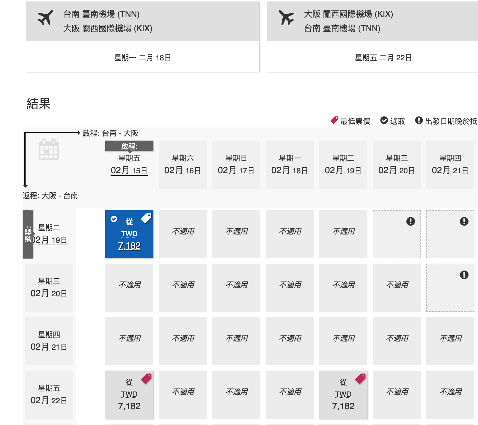 華航超激推特價,高雄旅展折扣碼一起玩~(查票:107.12.1)