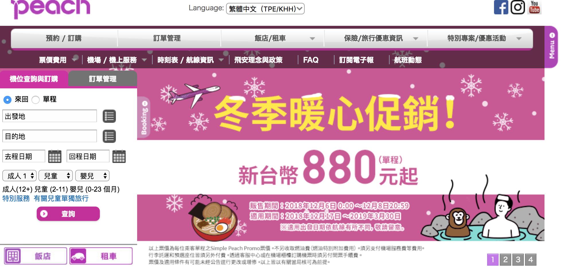 樂桃航空冬季最後促銷,單程最低880元~(查票:107.12.6)