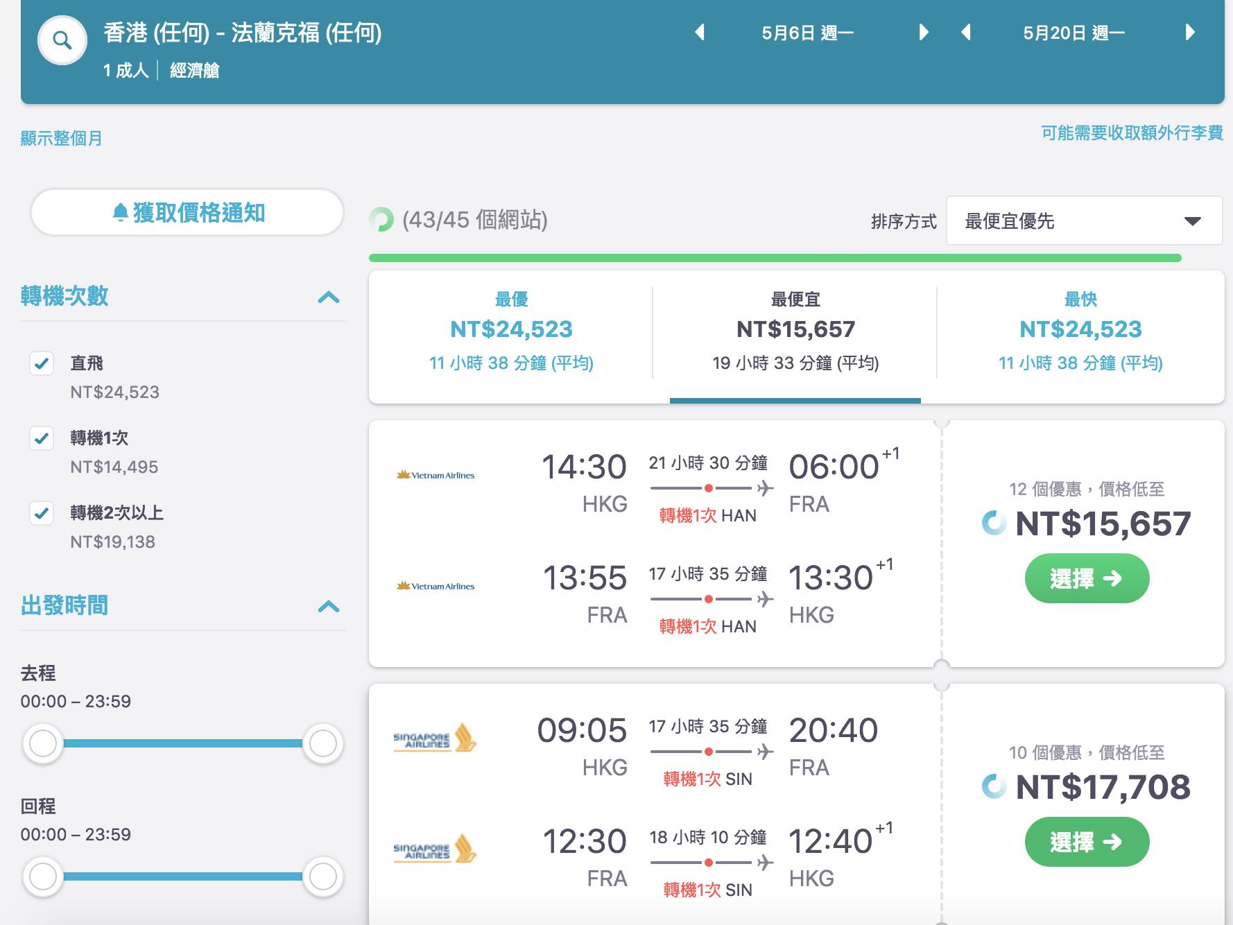 冬日歐洲,台北/外站出發機票搜價,機票便宜一點、冬日美景也很美(查票:107.12.8)