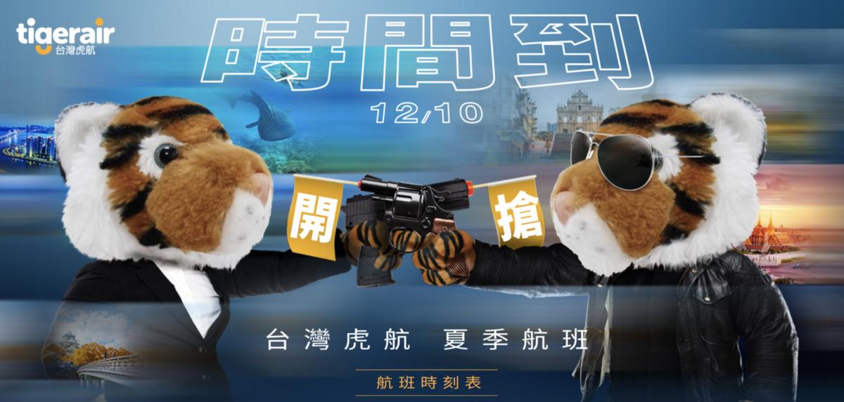 即時熱門文章:台灣虎航2019夏季航班開賣,2019/3/31-2019/10/26,買好一整年的美麗票價吧!