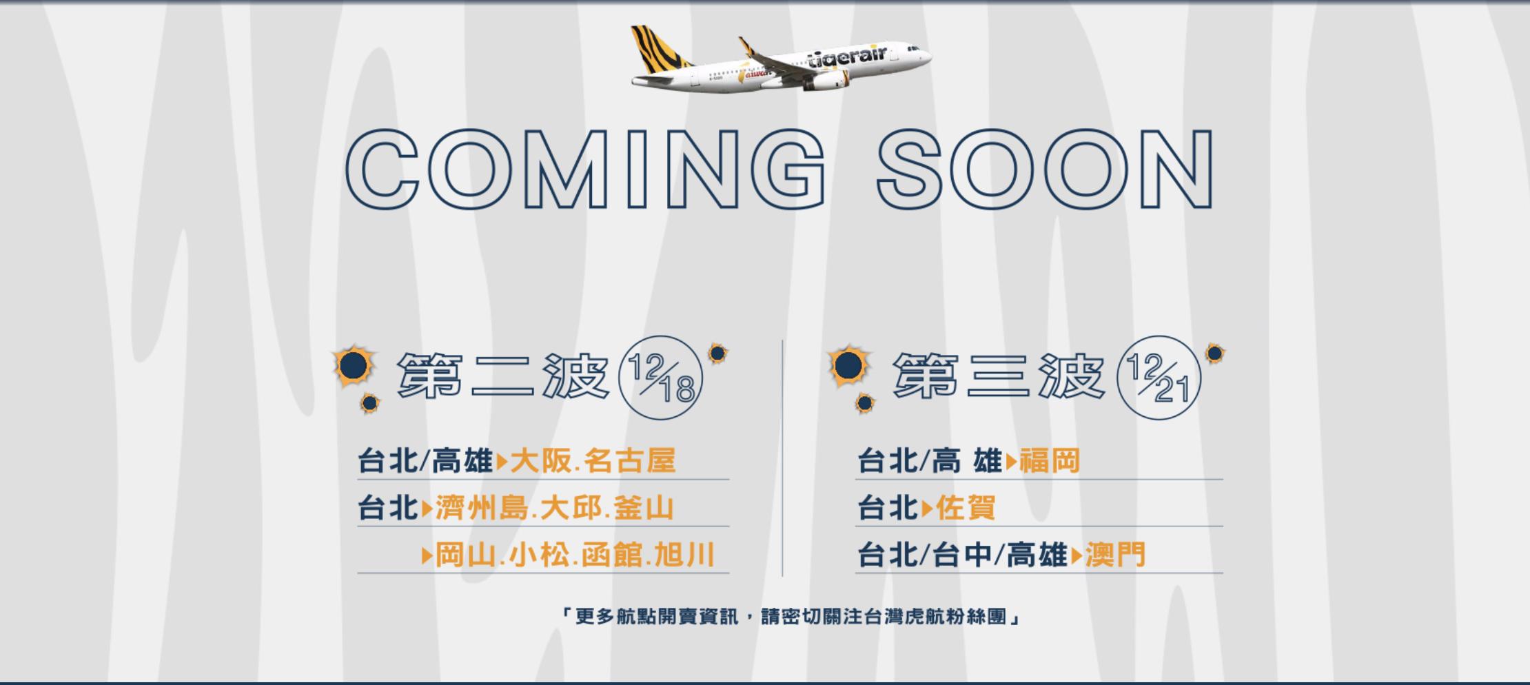 台灣虎航2019夏季航班開賣,2019/3/31-2019/10/26,買好一整年的美麗票價吧!