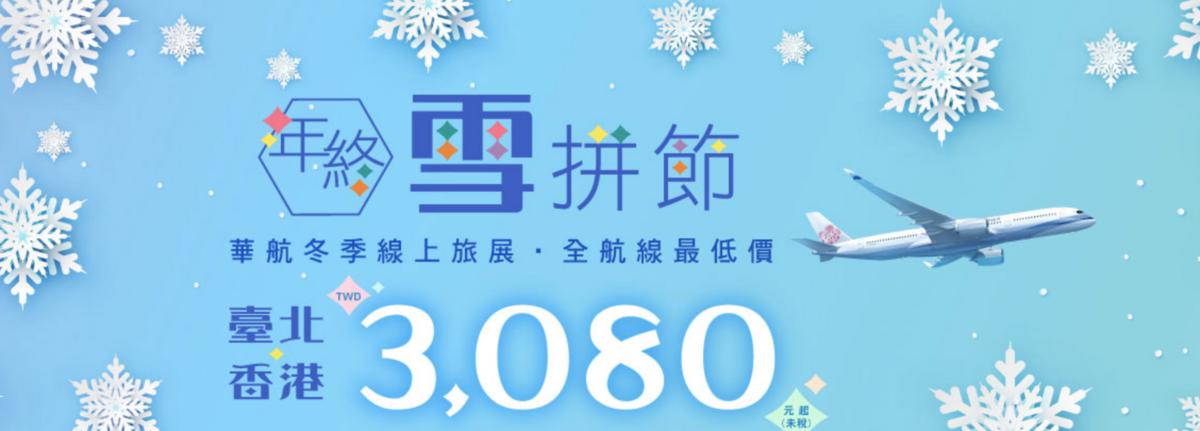 即時熱門文章:華航瘋了!6月底前大促銷~年終雪拼節~票還很多~全航線促銷~台北台中高雄都有票(查票:107.12.13)