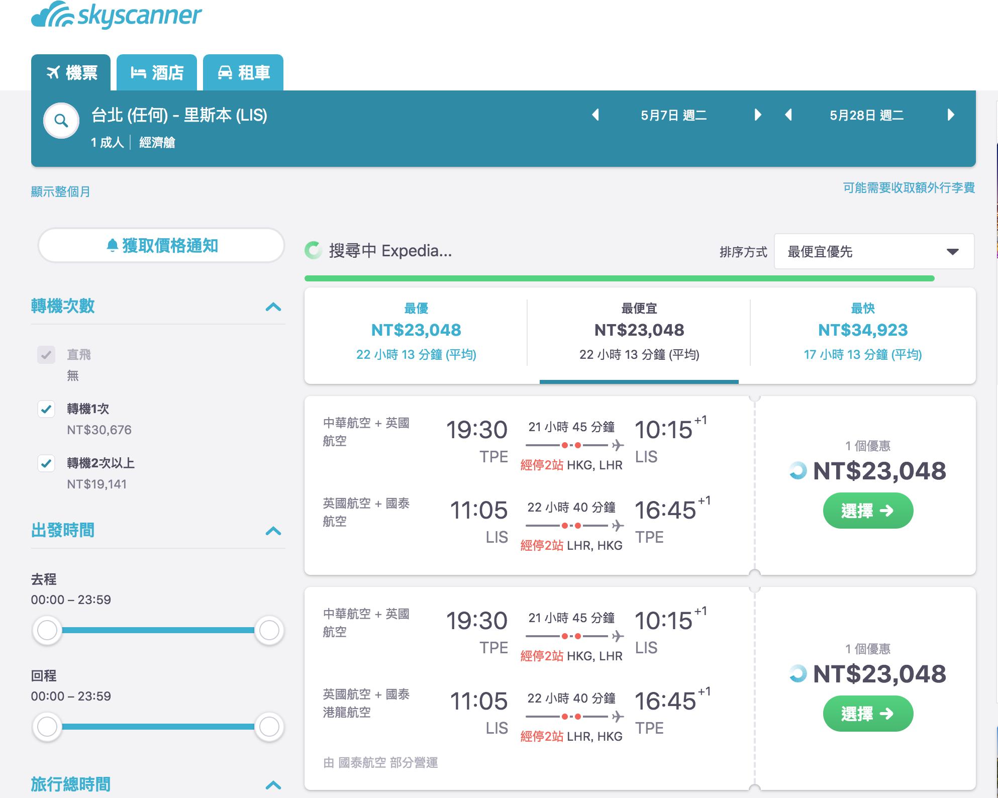 即時熱門文章:熱夯葡萄牙里斯本機票,台北出發英航特價,21K起(查票:107.12.14)
