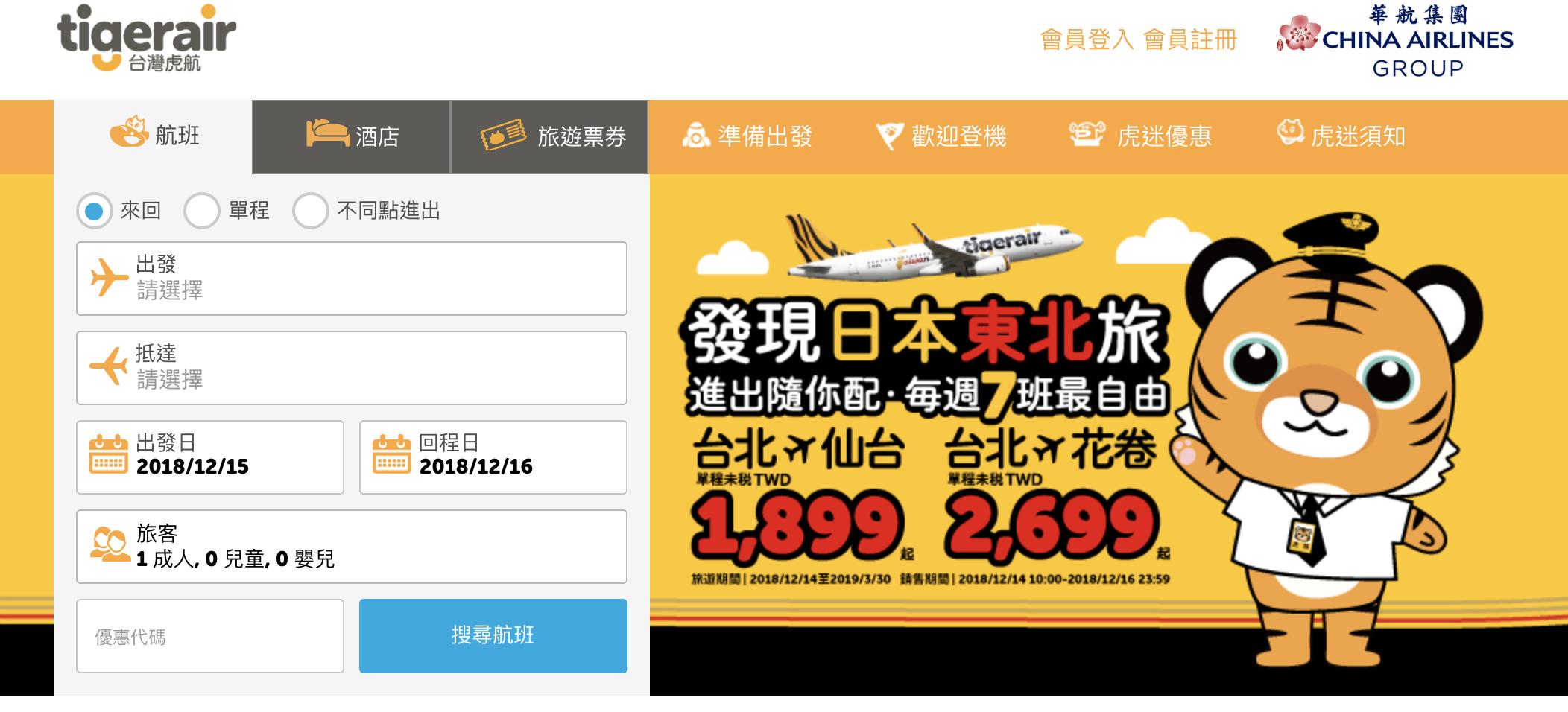 即時熱門文章:虎航日本東北特價,目前票不少,去看一場銀山溫泉、走一場東北大景吧!(查票:107.12.15)