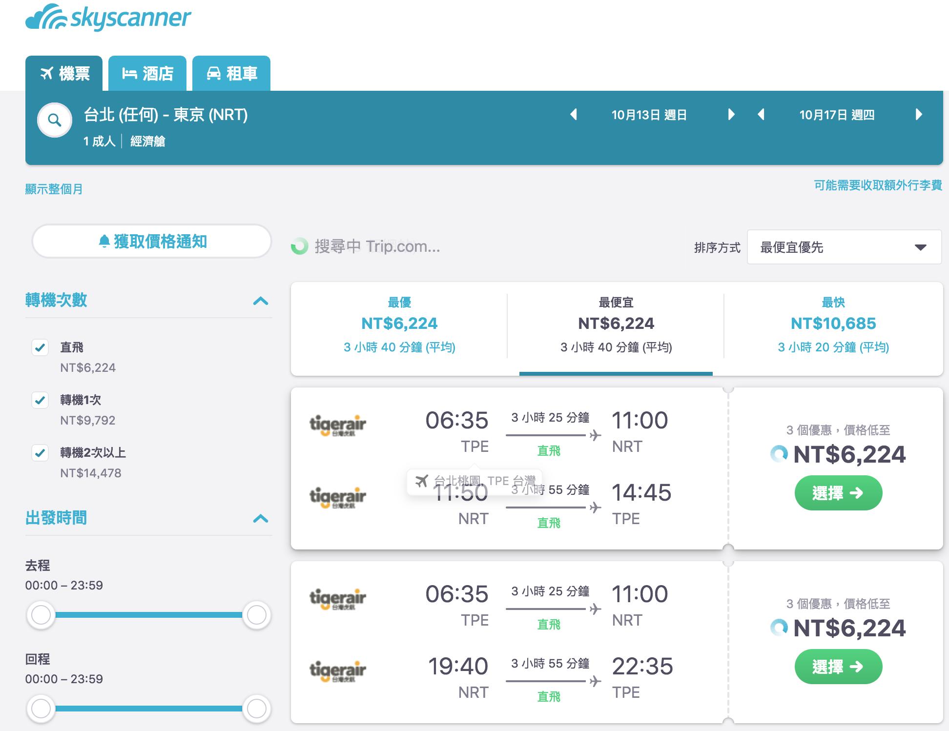 即時熱門文章:日本/歐洲特價航班這麼多,機票到底應該怎麼買?三大原則請把握唷~
