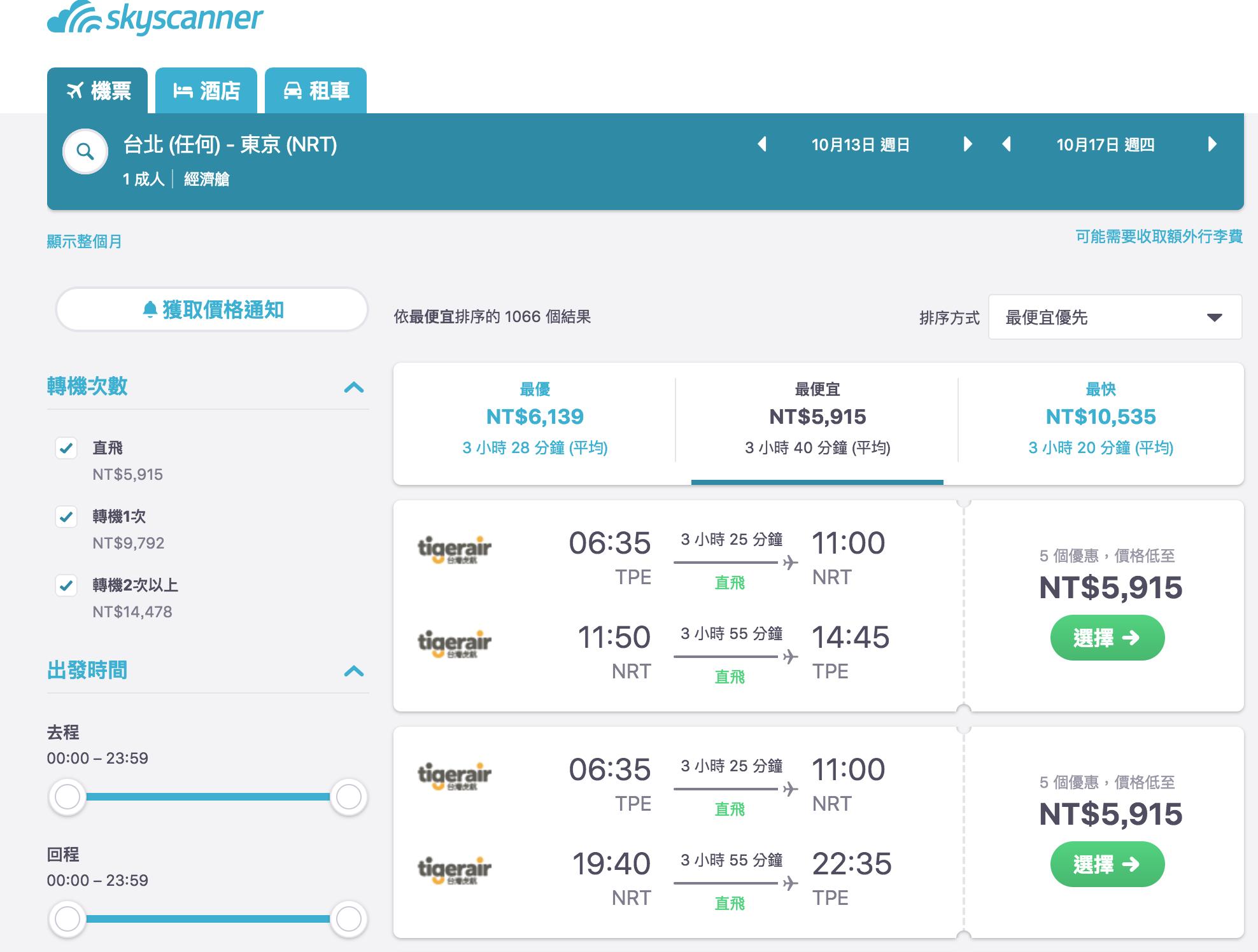 日本/歐洲特價航班這麼多,機票到底應該怎麼買?三大原則請把握唷~