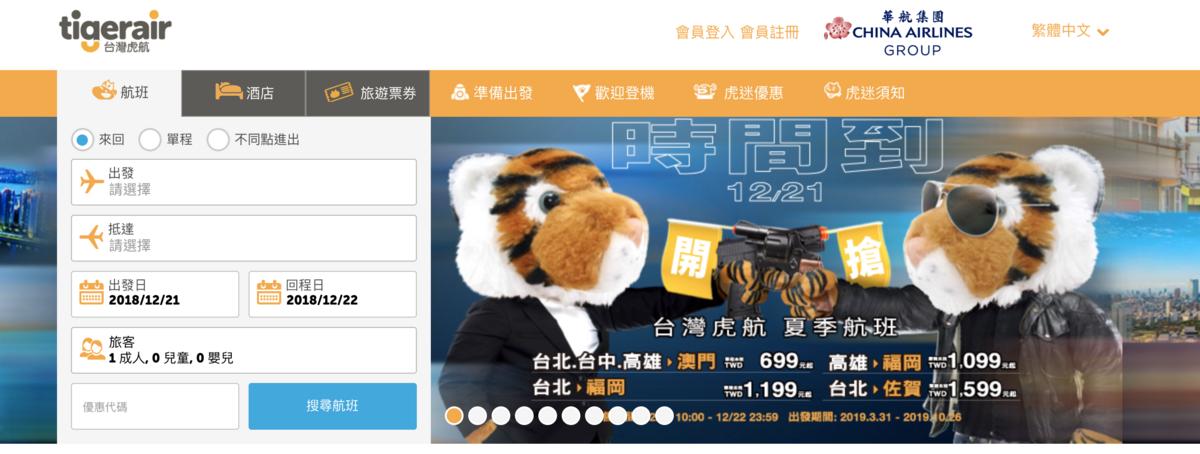 虎航第三波促銷,福岡、澳門、佐賀,最低含稅來回2K起~十點售票~(查票:107.12.21) @走走停停,小燈泡在旅行