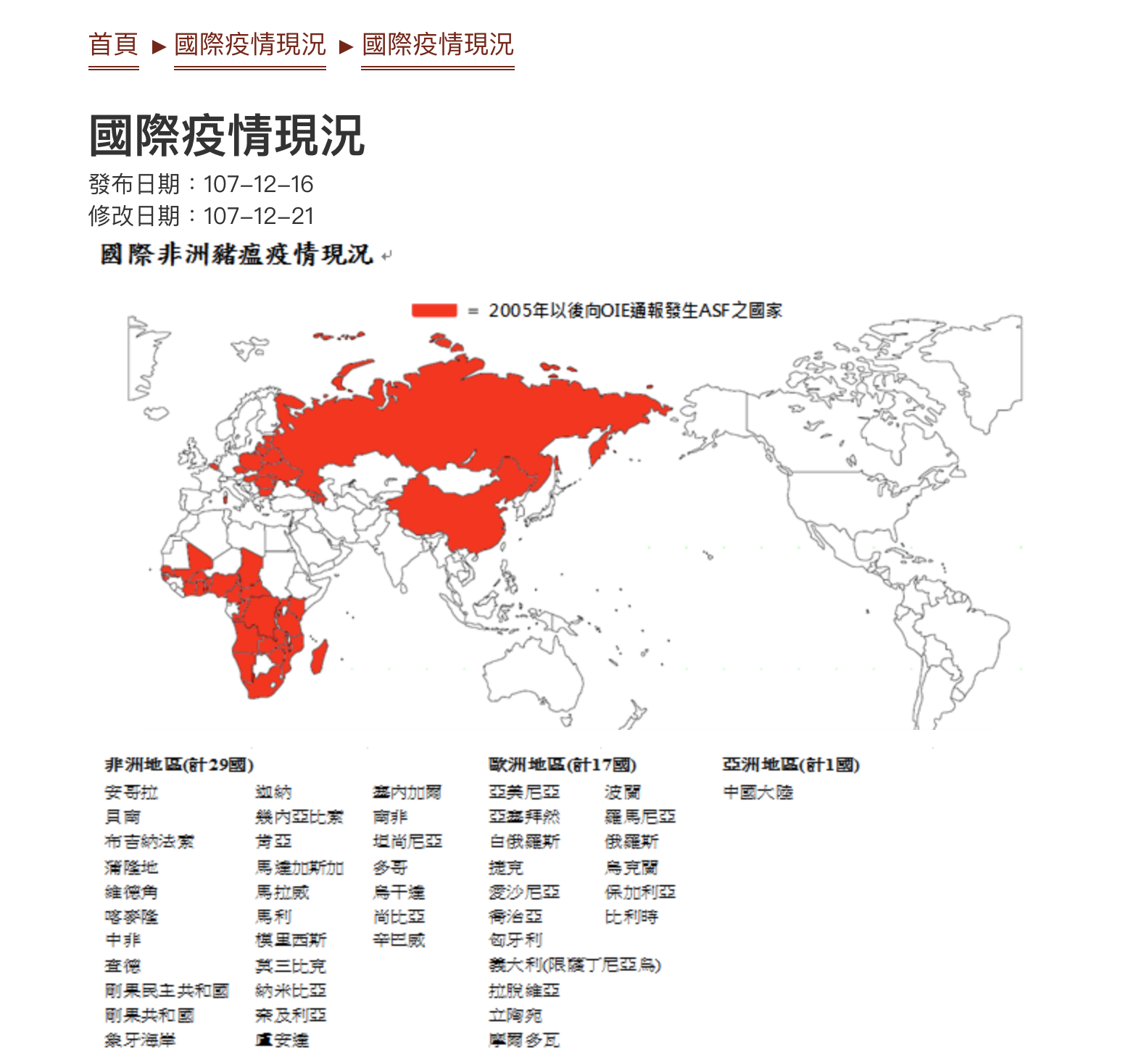 防疫非洲豬瘟疫情,我們一起努力防堵!請不要再從國外帶或購買豬肉製品回台灣~