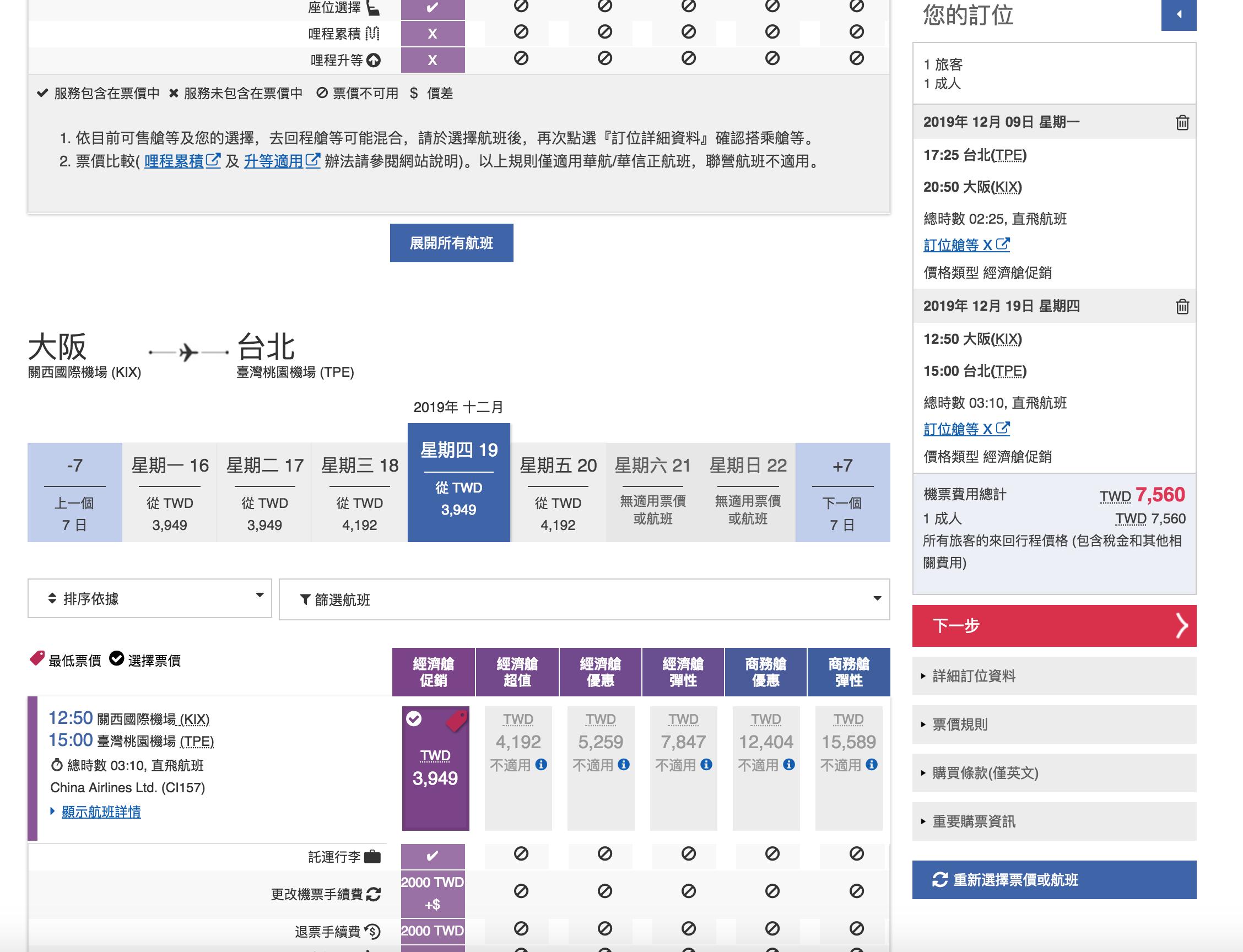 華航2019年賞楓賞銀杏票價,7~9K很可以喔!(查票:107.12.24)