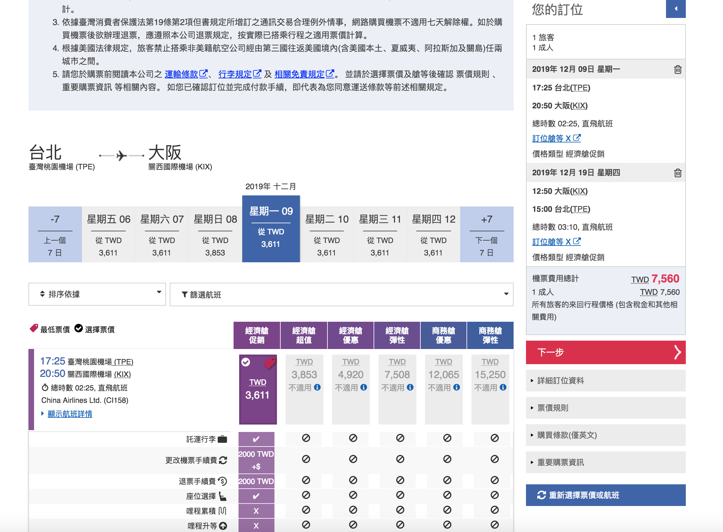 華航2019年賞楓賞銀杏票價,7~9K很可以喔!(查票:107.12.24) @走走停停,小燈泡在旅行