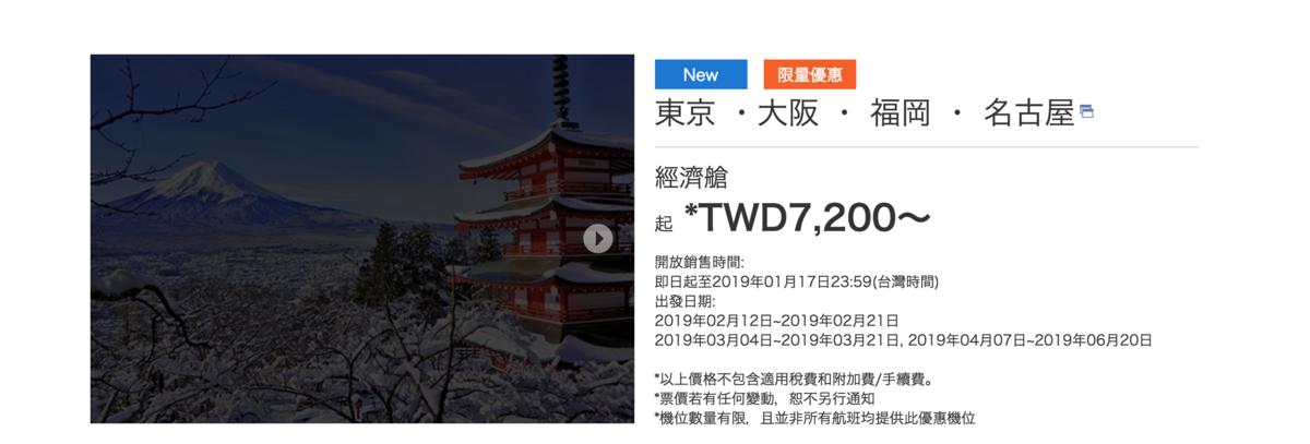 即時熱門文章:ANA特價,大阪東京福岡10K、46公斤行李量,星空聯盟、ANA哩程累積者可參考(查價:107.12.29)