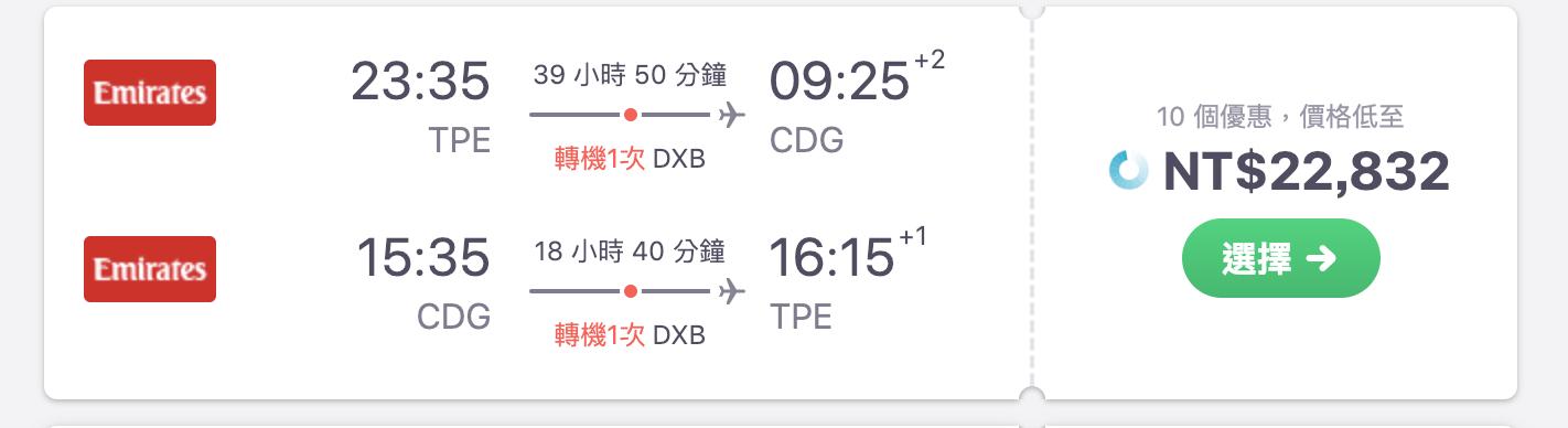 暑假歐洲線大特價,國泰17K、阿聯酋23K起~,暑假飛歐洲沒有很貴啊~倫敦/巴黎/維也納/馬德里(查價:108.1.9)