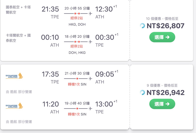 阿聯酋PK長榮,長程線你選哪一part?當機票票價降低、選擇變多的時候,你該怎麼辦?(查價:108.1.11)