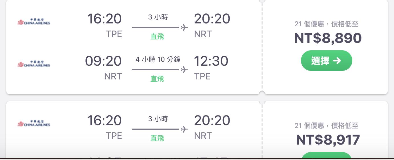 日本賞楓查價,LCC以及傳統航空,你該選哪一種?大阪東京賞楓不用破萬機票價格(查價:108.1.14)